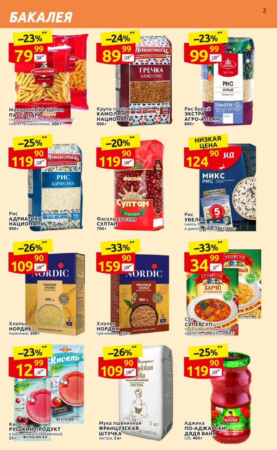 Сезонные акции в магазинах Дикси