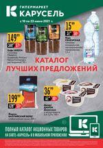 Каталог акционных товаров Карусель в СПб