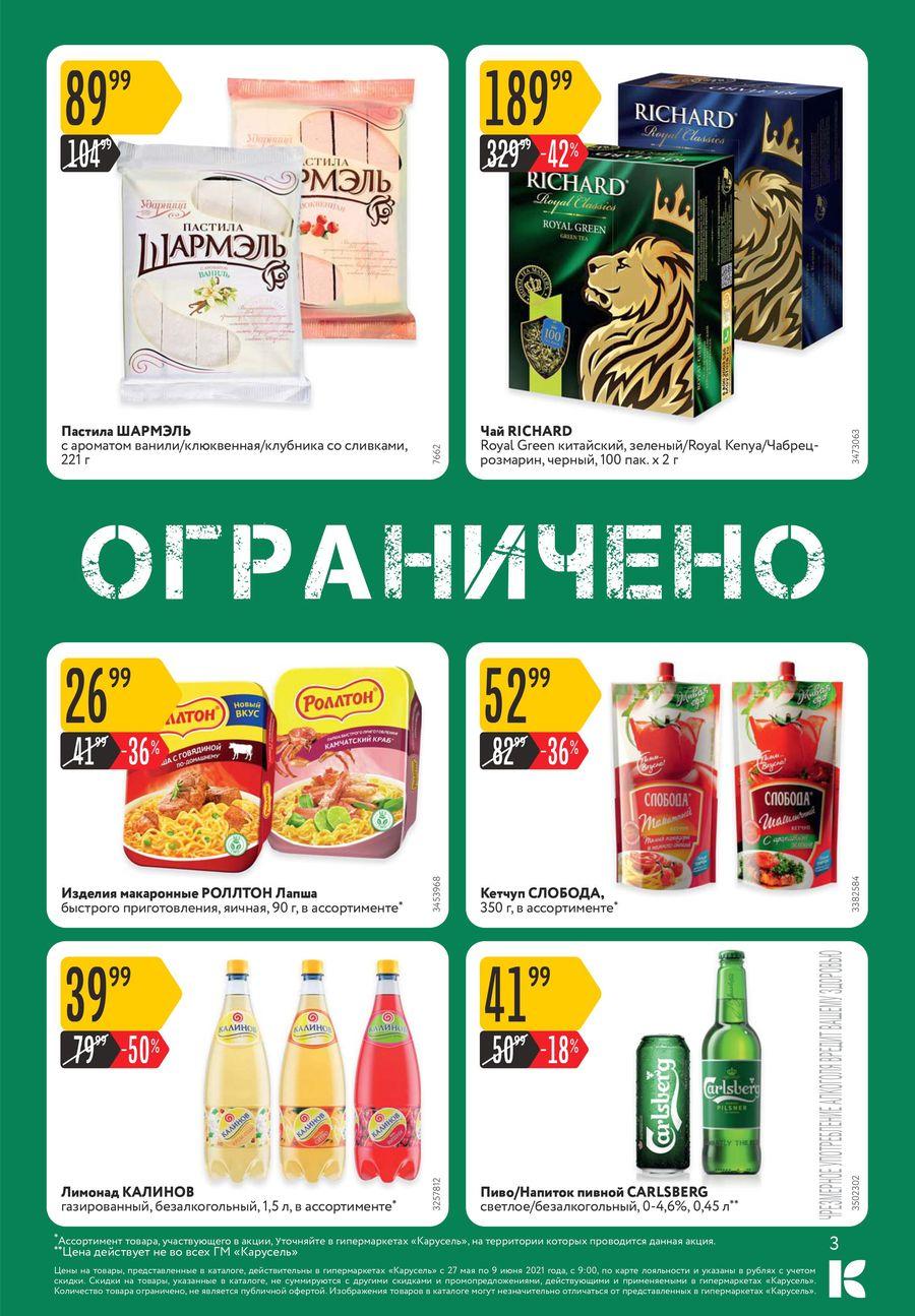 Свежий каталог Карусель