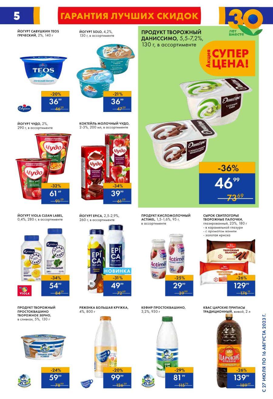 Акции в Ленте с 4 октября 2018. Каталог товаров.