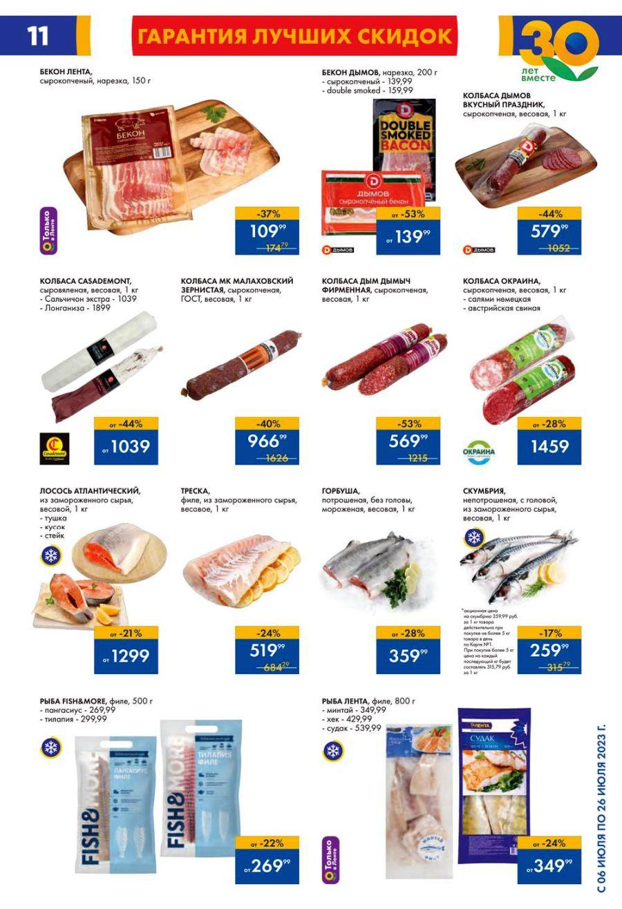 Акции в Ленте с 8 августа 2019. Каталог товаров.