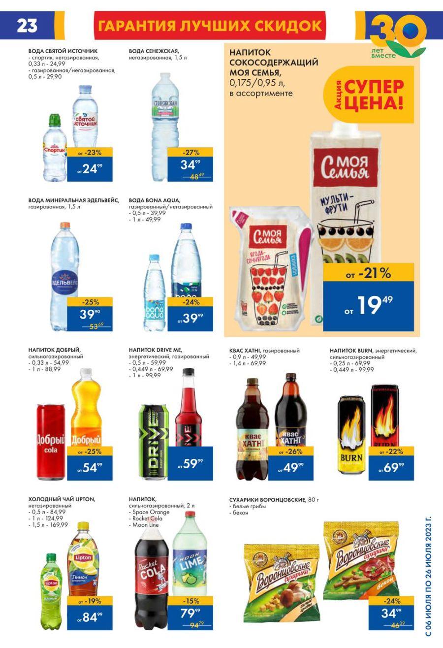 Акции в Ленте с 27 июня 2019. Каталог товаров.