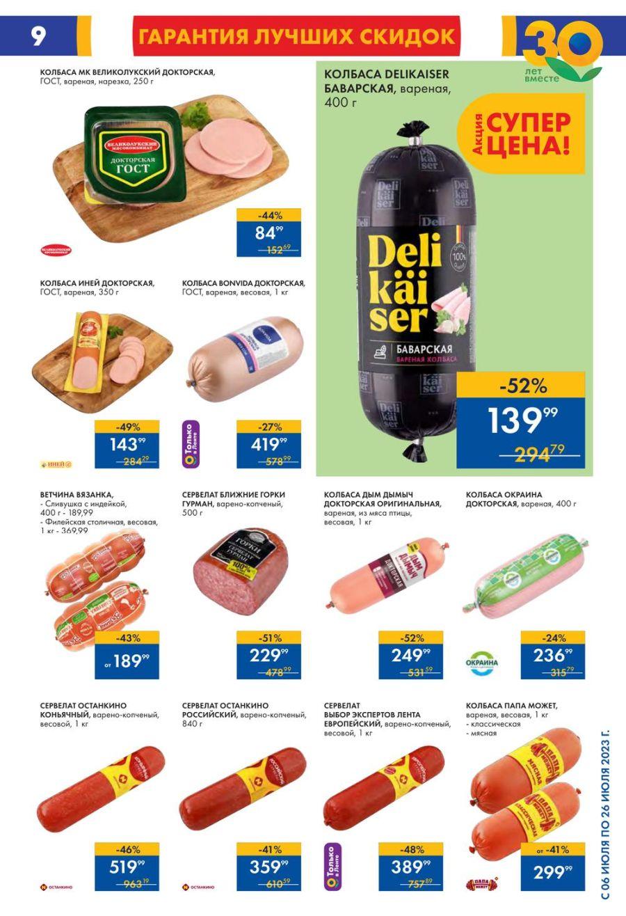 Акции в Ленте с 11 июля 2019. Каталог товаров.