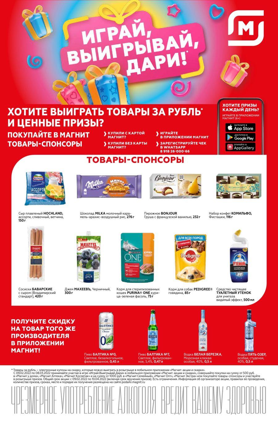 электронные каталоги гипермаркетов в спб
