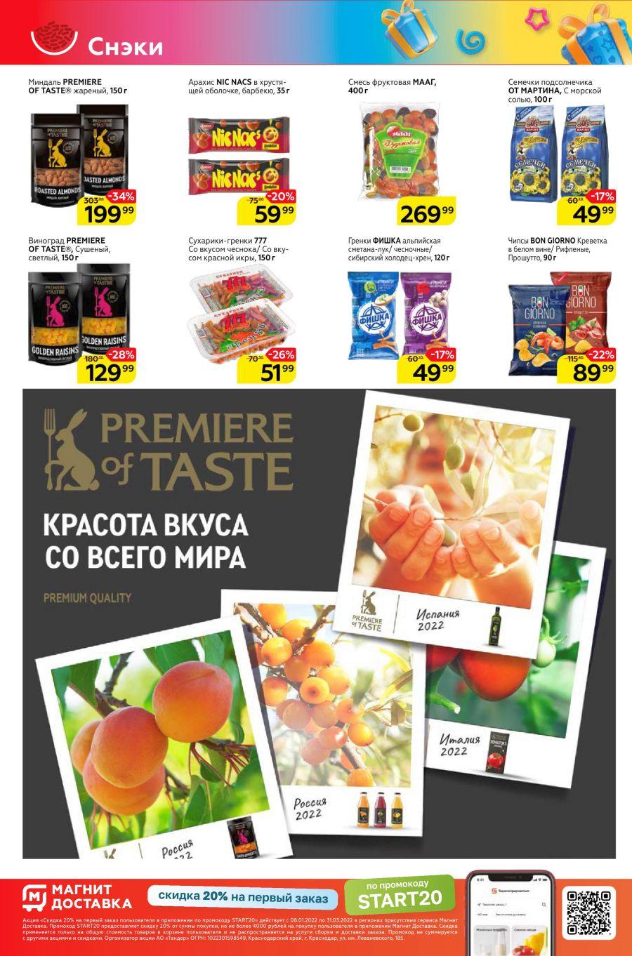 Каталог Магнит, акции с 19 июня 2019