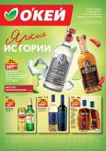 Сезонный каталог ОКЕЙ