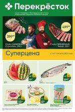 Суперпредложения Перекресток в СПб и ЛО