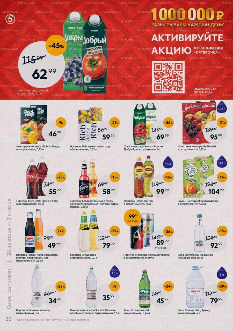 Каталог магазина Пятерочка с 13 августа 2020 года