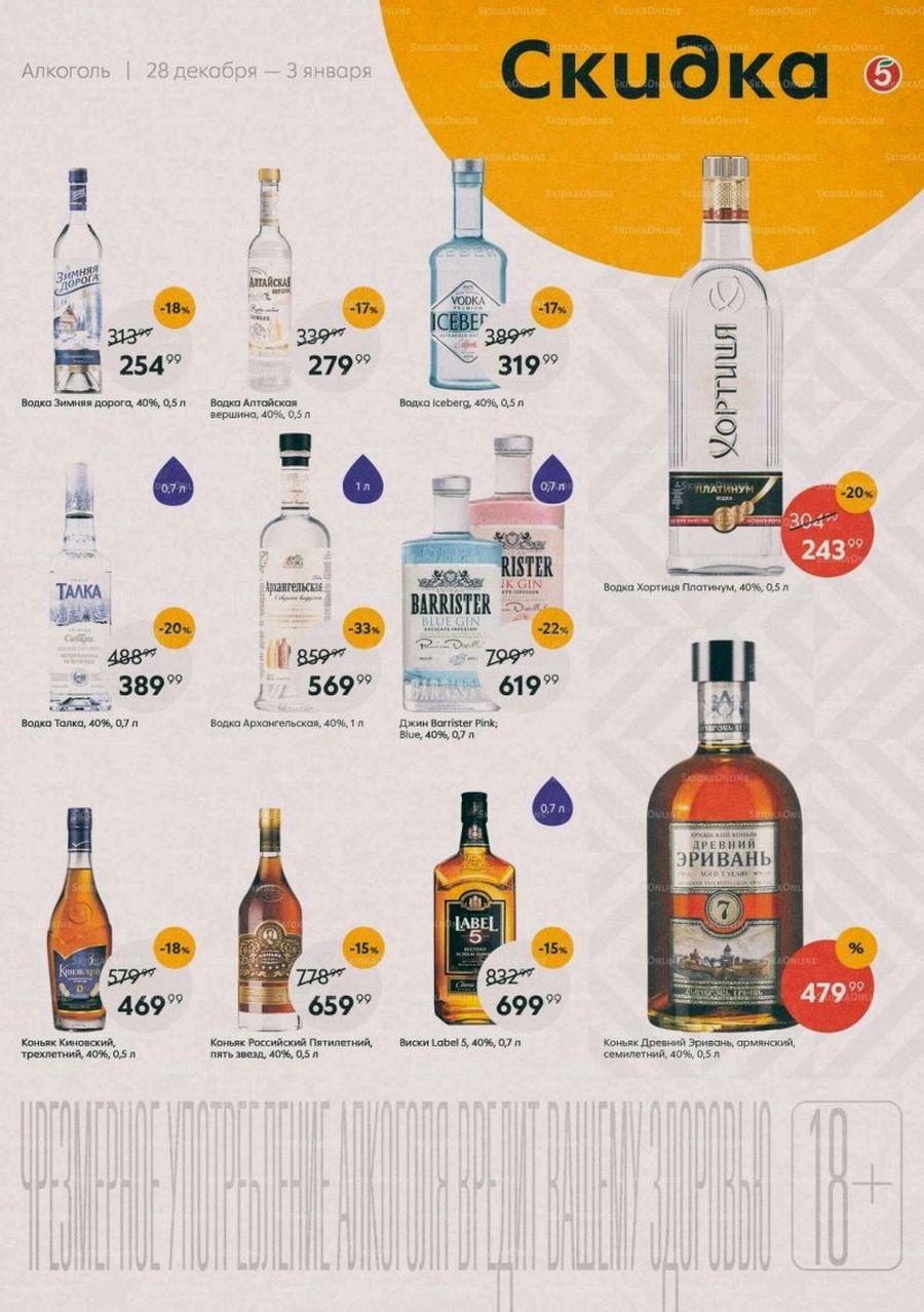 Каталог магазина Пятерочка с 4 июня 2019 года