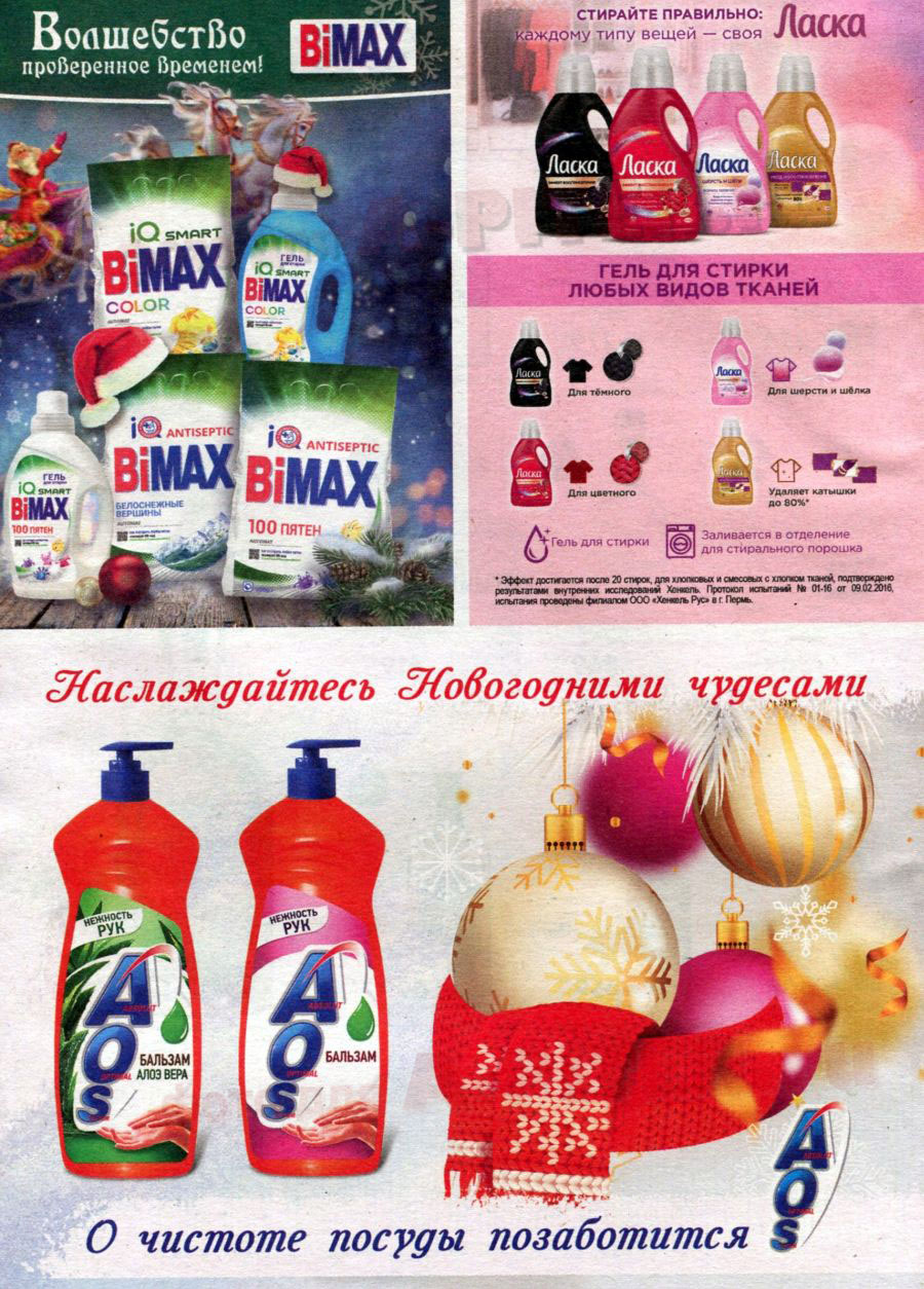 Каталог магазина Пятерочка с 5 марта 2019 года