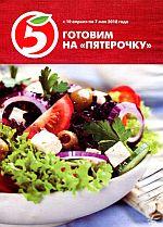Сезонный каталог Пятерочка